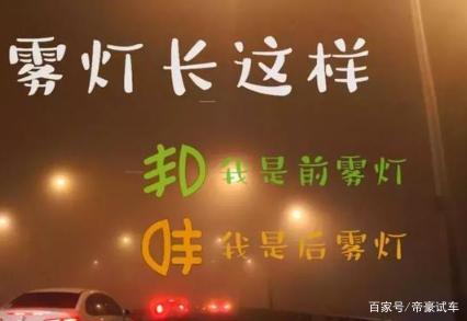 左右雾灯怎么区分,位置灯和雾灯有什么区别