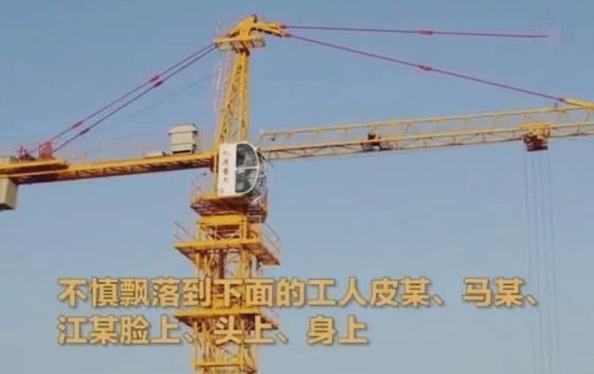 塔吊工人高空大便砸到工友 赔偿4000多元