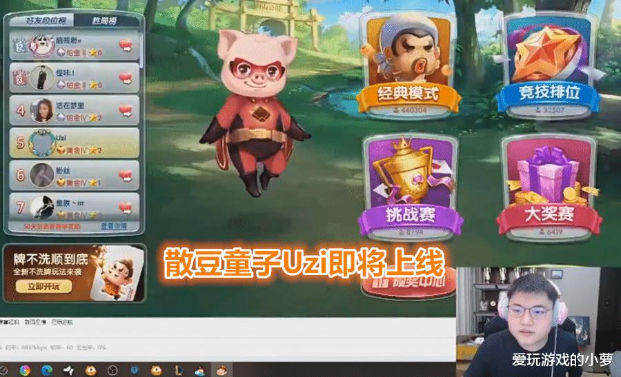 """枣子哥喜提首款皮肤:""""散豆童子""""Uzi这就是九位数的合同吗"""