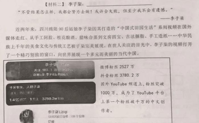 李子柒被写入小学语文考卷_出题人回应李子柒写入考卷