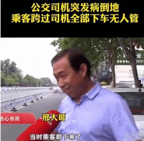 河南公交司机突然发病倒地,乘客赶路无人理睬
