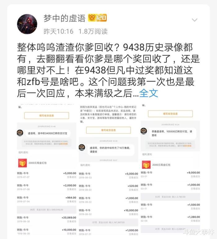 邹林颖:斗鱼神豪虚语发帖晒出转账记录证明自己不是公会运营!阿伦狄龙
