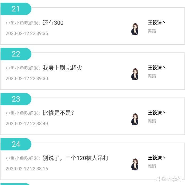 晏伟翔邀请女主播王俊丽共度情人节,惨遭杨奇虎调侃盐城师范周萍萍