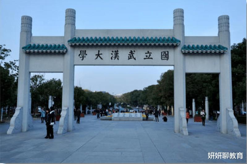 湖北公布最新全省大学排名,武汉大学未守住榜首,第三名引争议