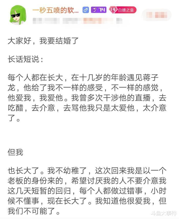 汉刘邦酒刚回归斗鱼便宣布:陆元箐要结婚了,粉丝纷纷送上祝福!