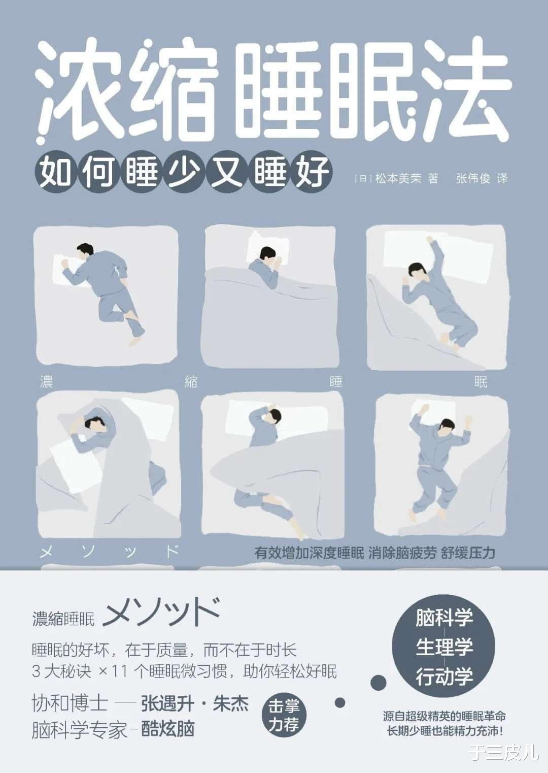 你有睡眠障碍吗?失眠、疲劳、入睡浅?浓缩睡眠法让你睡少又睡好