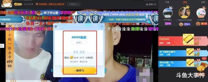 """斗鱼户外分区掀起""""抽奖狂潮"""",彡彡九户外两小时完成60万礼物流水!"""