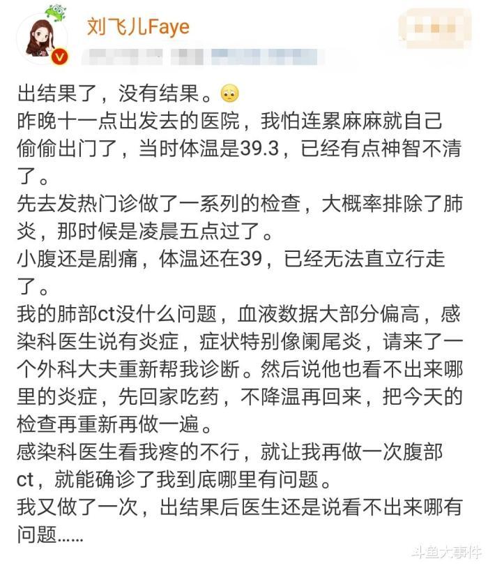 陆元箐发烧入院检查,郭雪姣表示担心,陆元箐检查过后原来虚惊一场!