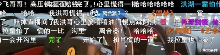 """斗鱼平台两大户外满级主播""""神秘聚首"""",北京小王哥为洪湖小肖""""圆梦""""!"""