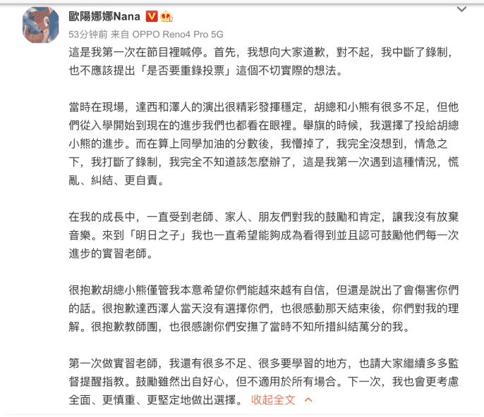 欧阳娜娜被骂公开道歉:第一次遇到这种情况很自责