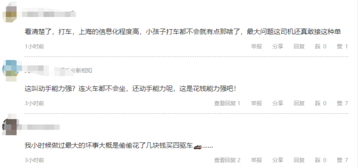 上海10岁小女孩花3800打车到山东 只为见游戏网友