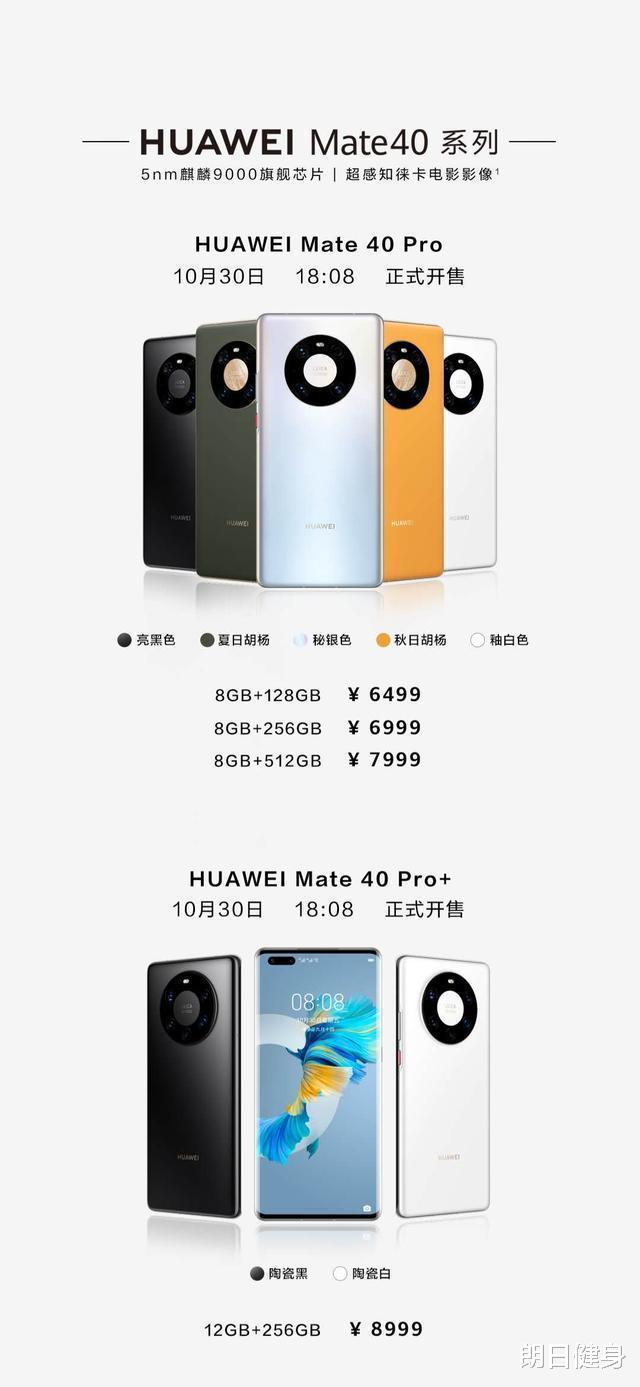 华为Mate40系列国行正式开售,Mate40定价4999起
