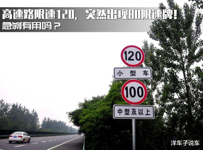 限速120实际可以跑多少,高速限速80跑95超速吗