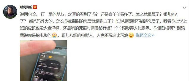 林更新爆粗怒怼打一星网友 迅速道歉删微博被嘲笑