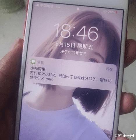 """""""今天捡了只手机,我猜主人一定是个可爱的女生"""",可爱过头了吧,哈哈哈  端游热点  第2张"""