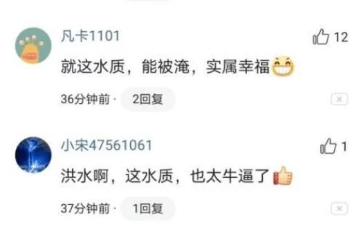 """新安江房屋被""""农夫山泉""""淹了,网友:从未见过如此清澈的洪水!"""