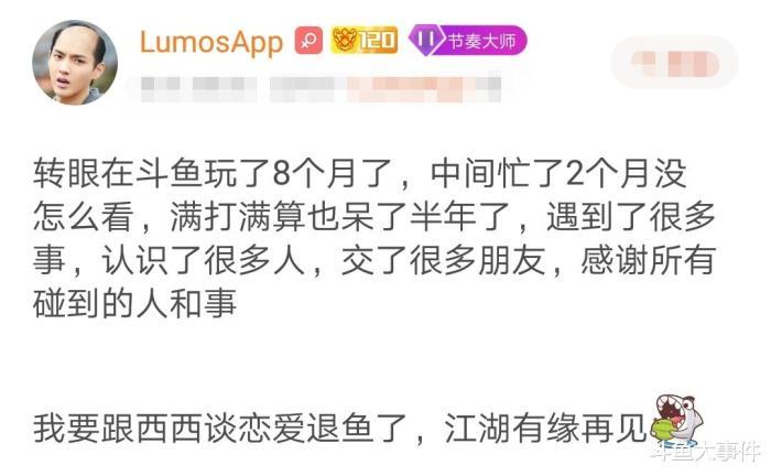 斗鱼毛新民宣布与西西退网奔现,929红酒网水友调侃:永和豆浆被罚?