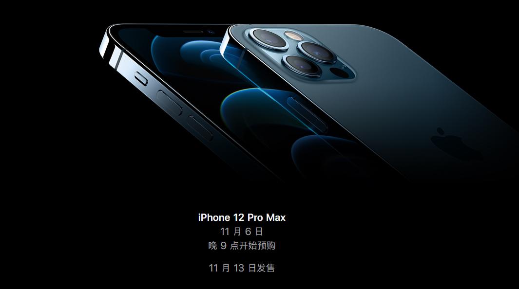 iPhone 12 mini和12 Pro Max今晚9点开抢,附攻略!