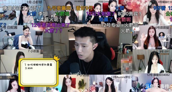 陈自瑶艳照正直博与十二位女主播在线整活,田永成谈明星整形