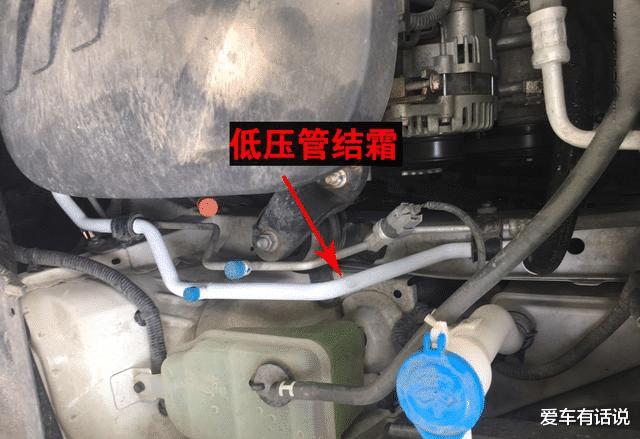 汽车空调管路结霜是怎么回事,汽车空调低压管结霜