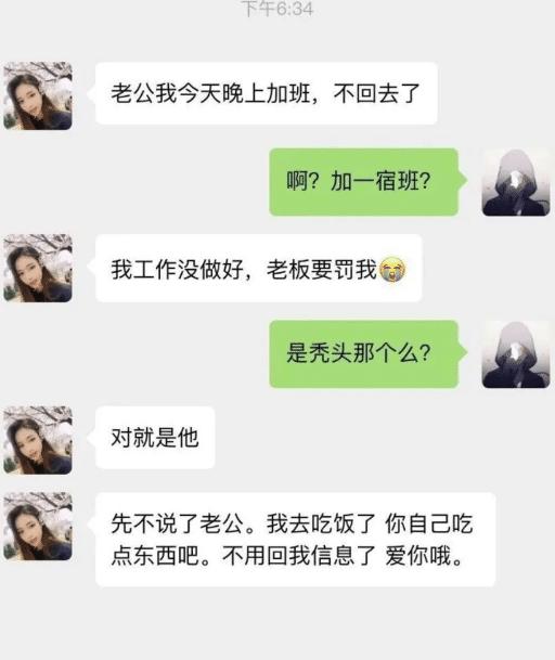 宜春学院图书馆一个朋友和他老婆的聊天记录,小杨月楼感觉有什么不对劲