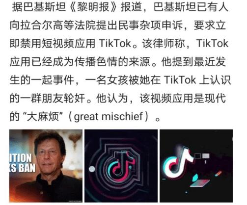 巴基斯坦总统封杀Bigo Live应用,TikTok首席执行官辞任
