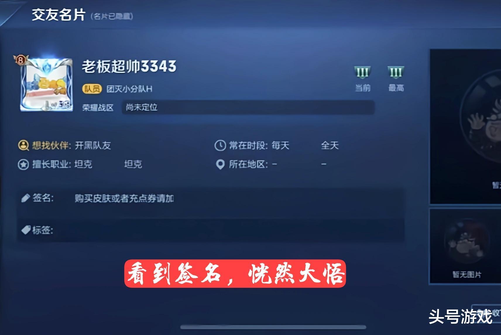 王者荣耀:价值61万的账号什么样?看到主页懵了,玩家果断举报