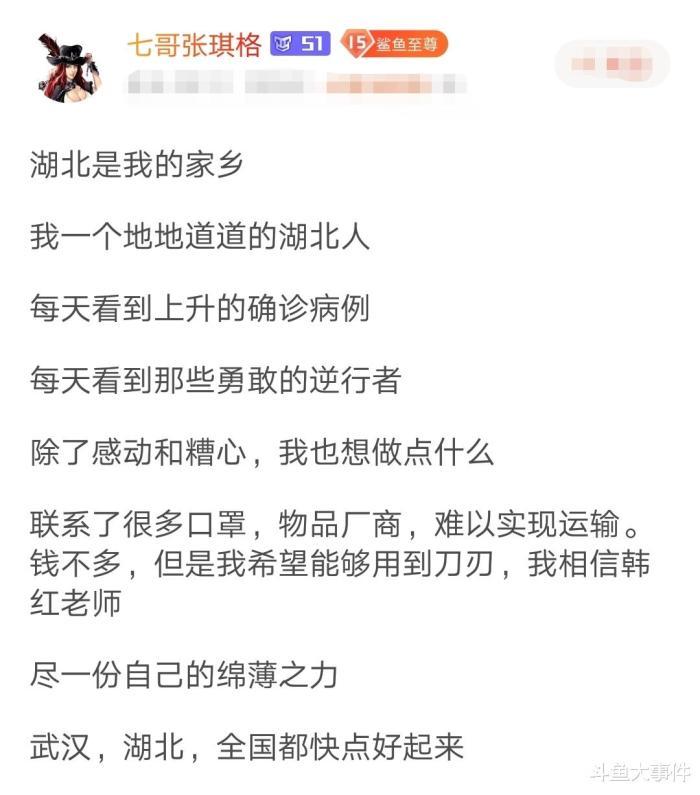 """斗鱼女主播张琪格向疫区捐款一万元得好评,她曾是""""斗鱼三骚""""之一"""