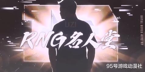 RNG八周年盛典邀请UZI入名人堂,UZI:挺有压力的