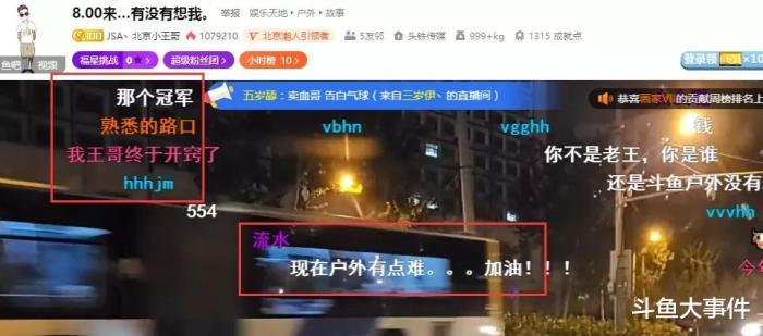 小象互娱公会喜提满级户外主播,北京小王哥确定加入小象互娱公会!
