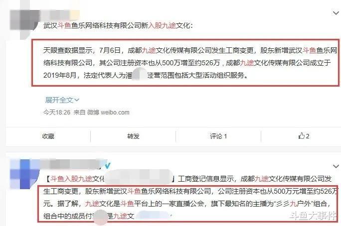 斗鱼平台入股九途公会,慌张爆出猛料:到11月你们就懂了!