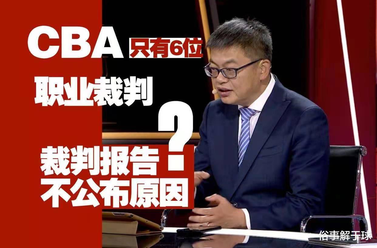 感谢北京大闹赛场!60岁外教给CBA裁判上课,球迷意见被重视