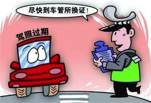 外地驾驶证换证流程,驾驶证到期了异地怎么换证