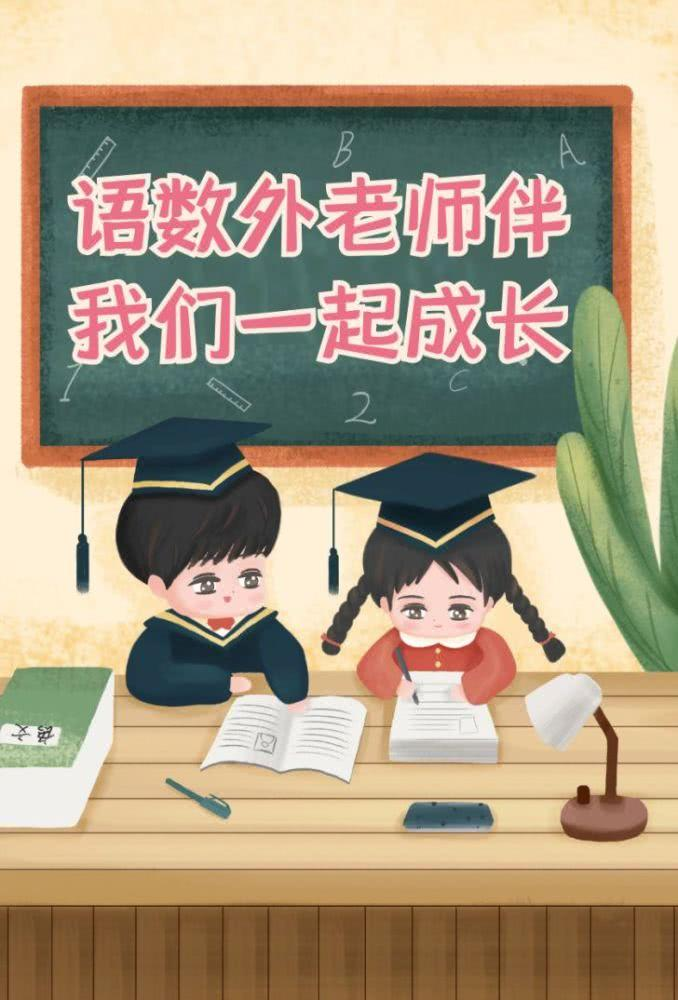 语数外老师伴我们一起成长