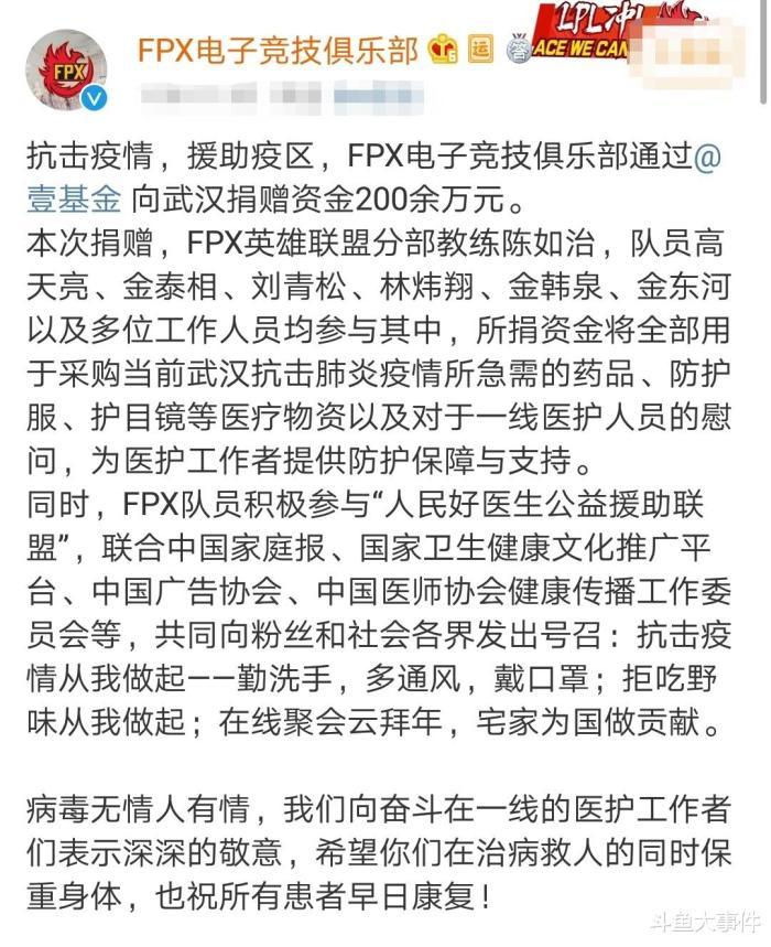 FPX战队向武汉捐赠200万元,网友:冠军战队给力!