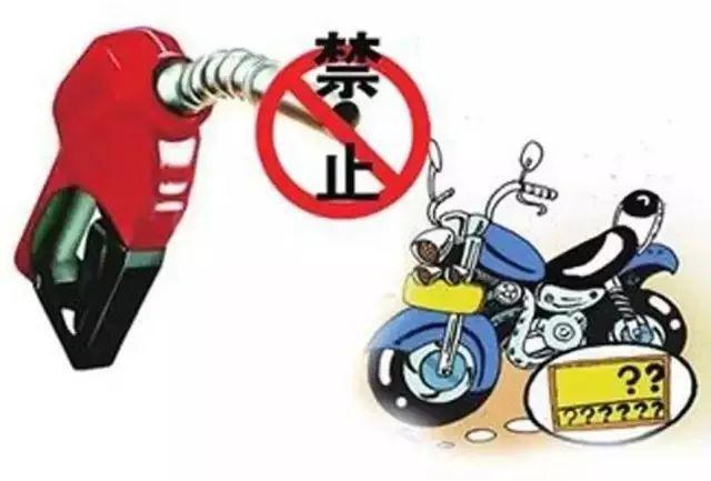 被特殊对待了怎么办,摩托车没证怎么加油