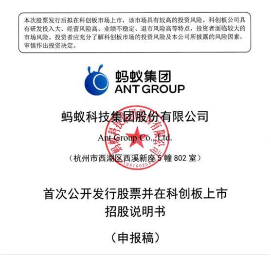 蚂蚁金服或成全球最大IPO 估值超2000亿美元