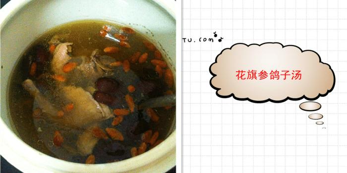 花旗参鸽子汤:冬季最佳养生食补,让你喝完还想要!