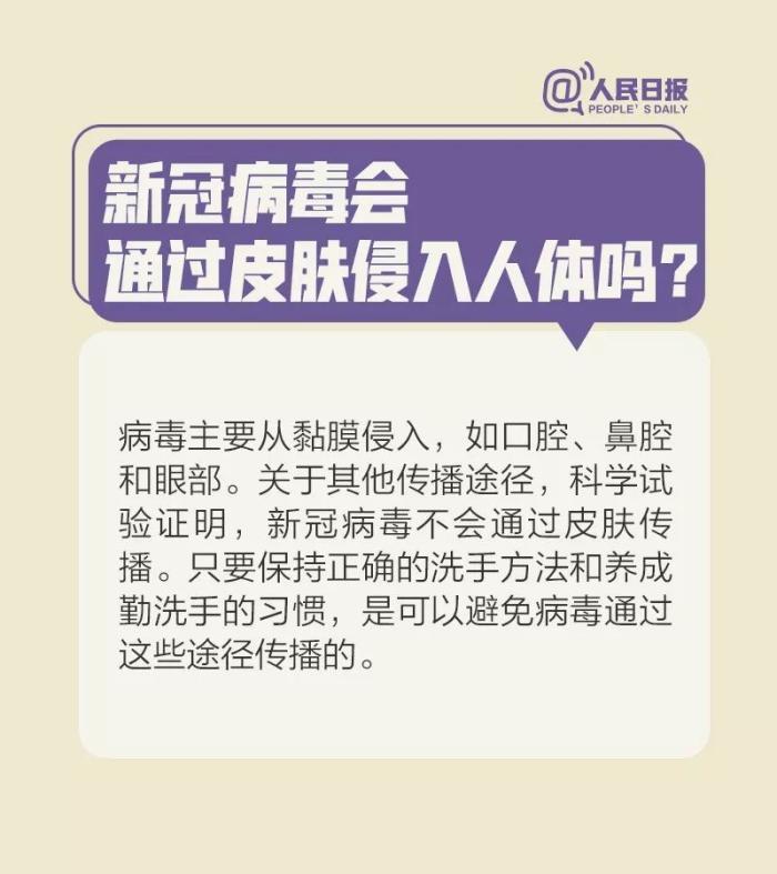 健康提示丨病毒会通过皮肤侵入人体吗?会在头发上滞留吗?最新提醒来了