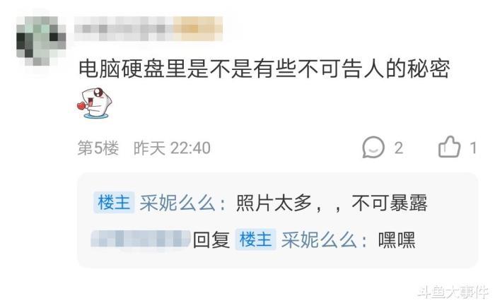 斗鱼杨奇虎停播一个多月只是为了修电脑?水友:于东来睡女员工图片