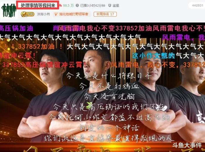 """洪湖小肖或将入驻炫石公会,多位粉丝自发组成""""飞机大队""""!"""