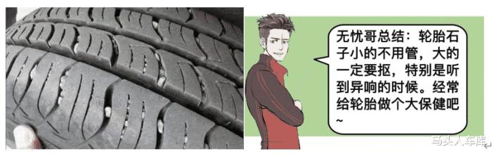 轮胎小石子有必要清吗,清理轮胎石子高效方法