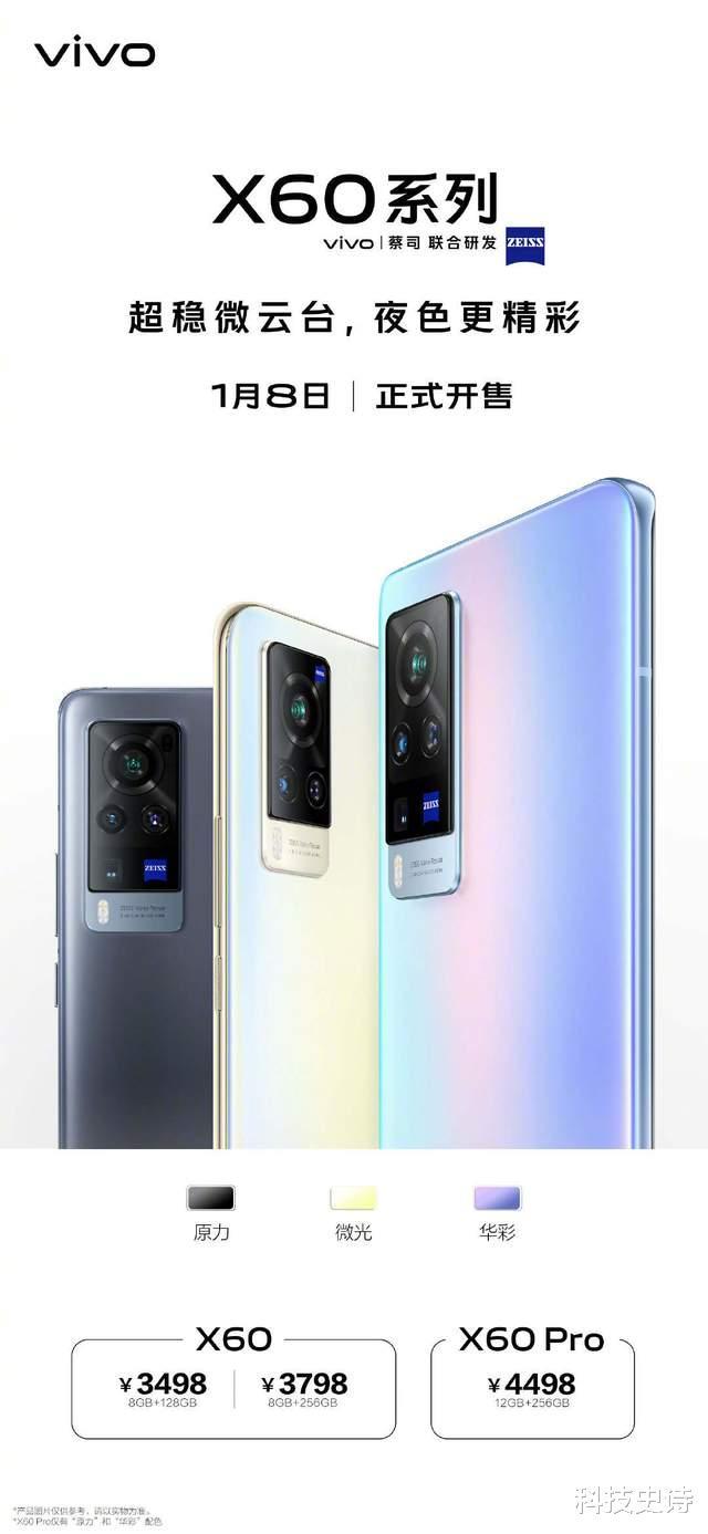 vivoX60系列今日正式开售,影像再度升级,价格却更亲民了