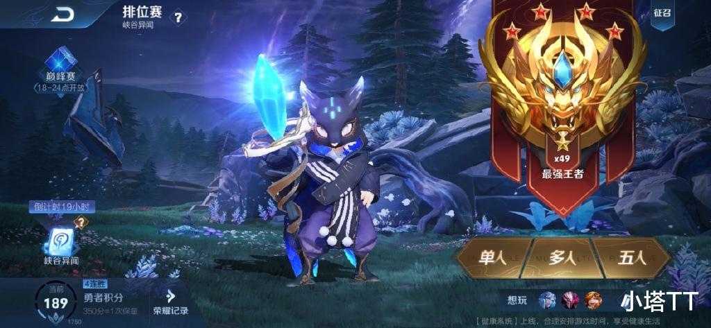 王者荣耀S22专属,完成任务直接晋级,星耀一与49星玩家大福利!