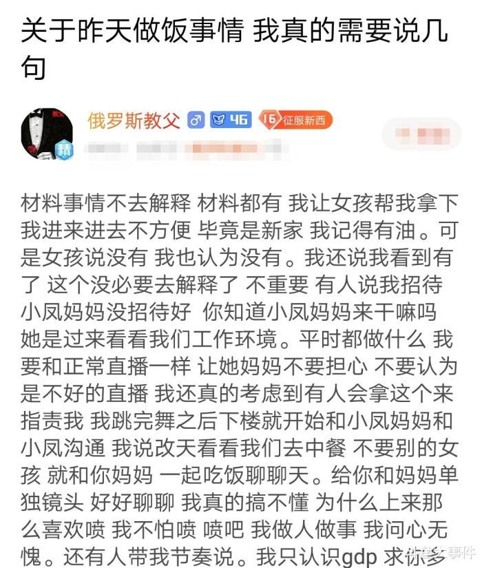 斗鱼主播崔志广跟粉丝诉苦,乌玛王却觉得他是在哭穷,心跳阴灵女子学院