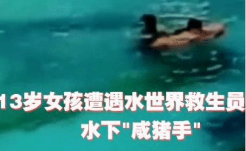海上救生员猥亵儿童 老婆被公职人员当面猥亵