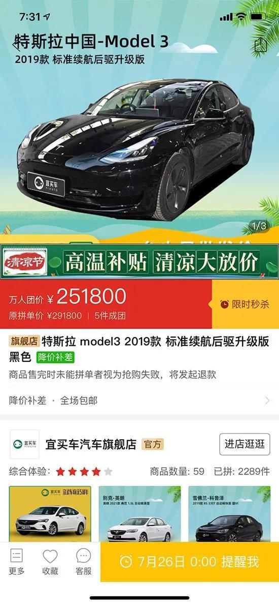特斯拉首付,特斯拉model3养车成本