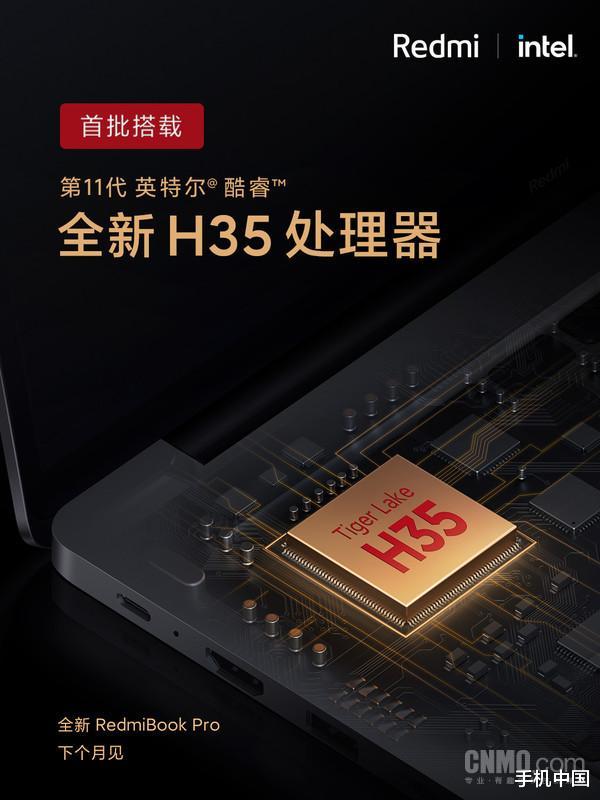 全新RedmiBook Pro下月发布 首批搭载酷睿H35处理器