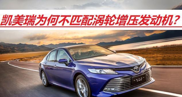豐田發動機加渦輪,豐田凱美瑞渦輪增壓