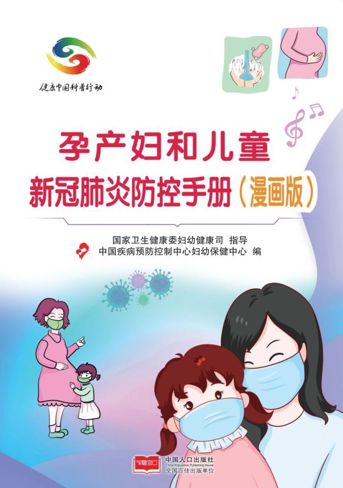 漫画版《孕产妇和儿童防控新冠肺炎手册》,请查收!